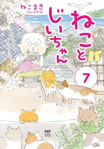 ねことじいちゃん(7)