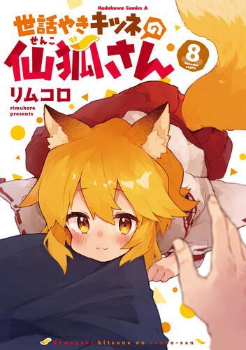 世話やきキツネの仙狐さん (8)
