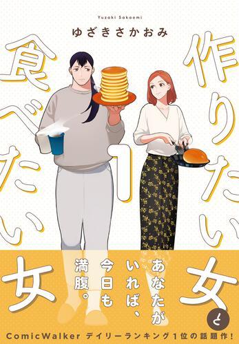 作りたい女と食べたい女 1