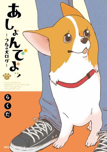 あしょんでよッ ~うちの犬ログ~ 9