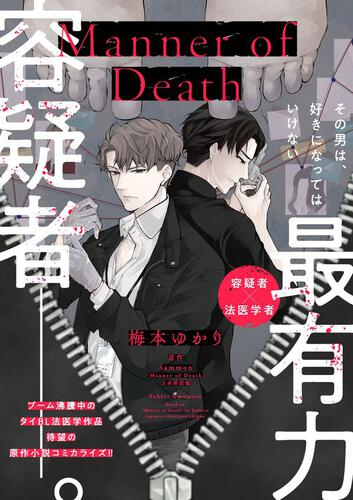 【単話】Manner of Death 第3話