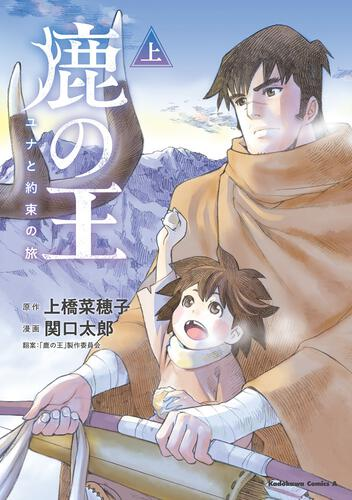 鹿の王 ユナと約束の旅(上)