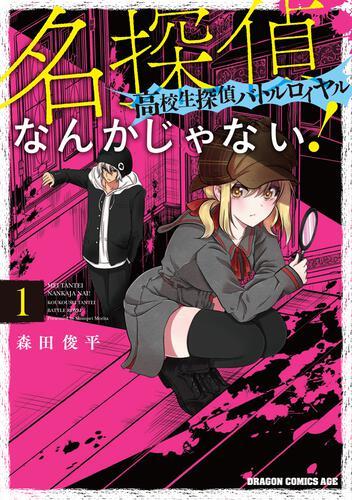 名探偵なんかじゃない!~高校生探偵バトルロイヤル~ 1