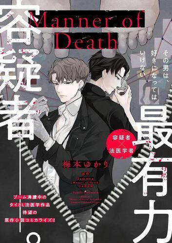 【単話】Manner of Death 第6話