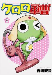 ケロロ軍曹 (2)