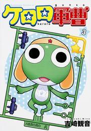 ケロロ軍曹 (3)