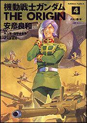 機動戦士ガンダム THE ORIGIN(4)(モノクロ版) 表紙