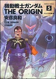 機動戦士ガンダム THE ORIGIN(5)(モノクロ版) 表紙