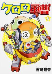 ケロロ軍曹 (8)