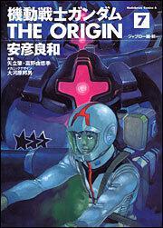 機動戦士ガンダム THE ORIGIN (7)(モノクロ版) 表紙