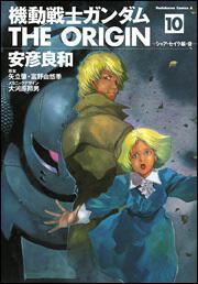 機動戦士ガンダムTHE ORIGIN (10)(モノクロ版) 表紙