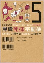 黒鷺死体宅配便 (5)
