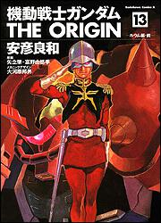 機動戦士ガンダム THE ORIGIN (13)(モノクロ版) 表紙