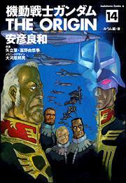 機動戦士ガンダム THE ORIGIN (14)(モノクロ版) 表紙