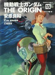 機動戦士ガンダム THE ORIGIN (15)(モノクロ版) 表紙