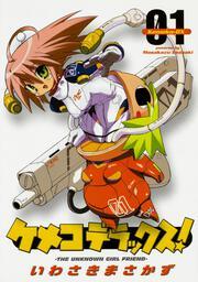 ケメコデラックス!(1)