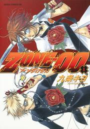 ZONE− 00 (1) 表紙