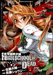学園黙示録 HIGHSCHOOL OF THE DEAD 1 表紙