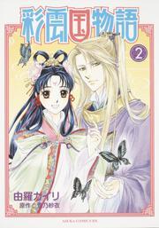 彩雲国物語 第2巻