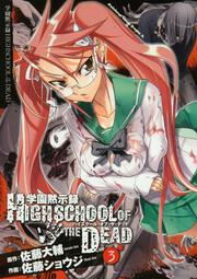 学園黙示録 HIGHSCHOOL OF THE DEAD 3