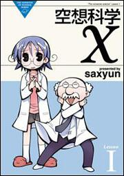 空想科学X(1)