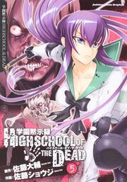 学園黙示録 HIGHSCHOOL OF THE DEAD 5