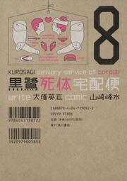 黒鷺死体宅配便 (8)(モノクロ版)
