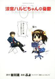 涼宮ハルヒちゃんの憂鬱 (1) 表紙