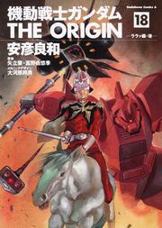 機動戦士ガンダム THE ORIGIN (18)(モノクロ版) 表紙