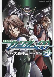 機動戦士ガンダム00 (2)
