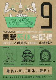 黒鷺死体宅配便 (9)(モノクロ版)