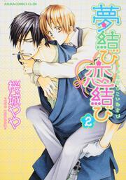 夢結び恋結び 第2巻