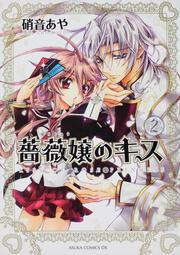 薔薇嬢のキス 第2巻