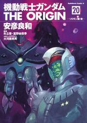 機動戦士ガンダム THE ORIGIN (20) 表紙