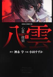 心霊探偵八雲 第1巻