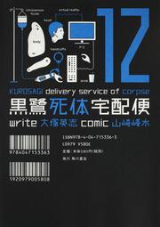 黒鷺死体宅配便 (12)(モノクロ版)