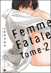 ファムファタル(2)〜運命の女〜