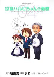 涼宮ハルヒちゃんの憂鬱 (4) 表紙