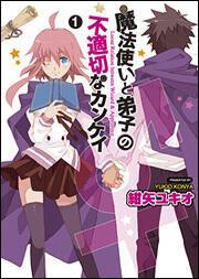 魔法使い〓オス〓と弟子〓メス〓の不適切なカンケイ(1)
