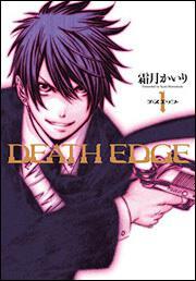 DEATH EDGE(1) 表紙