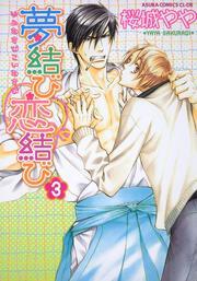 夢結び恋結び 第3巻