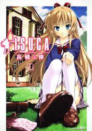 ISUCA (1) 表紙
