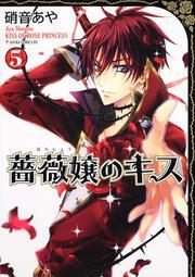 薔薇嬢のキス 第5巻