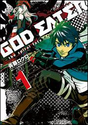 GOD EATER(1)-the spiral fate- 表紙
