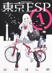東京ESP (1) 表紙