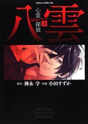 心霊探偵八雲 第3巻