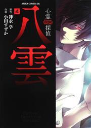 心霊探偵八雲 第4巻