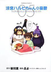 涼宮ハルヒちゃんの憂鬱 (5) 表紙
