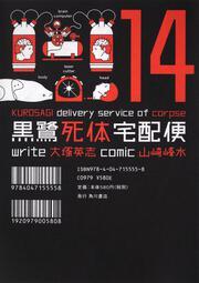 黒鷺死体宅配便 (14)(モノクロ版)