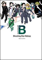 ヤスダスズヒト画集 Shooting Star Bebop Side:デュラララ!!